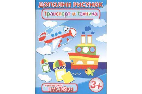 Транспорт и техника. Брошюра с наклейками (3+) Книги с наклейками