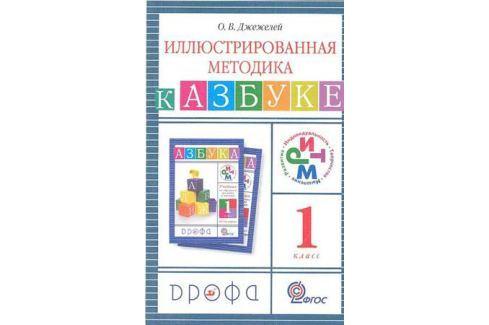Джежелей О. Иллюстрированная методика к Азбуке. 1 класс. 2-е издание, переработанное Письмо. Русский язык