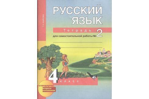 Байкова Т. Русский язык. Тетрадь для самостоятельной работы № 2. 4 класс. Письмо. Русский язык