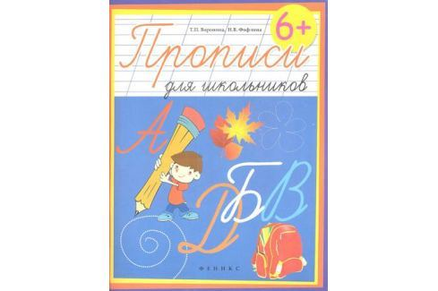 Воронина Т., Фофлина Н. Прописи для школьников Письмо. Русский язык
