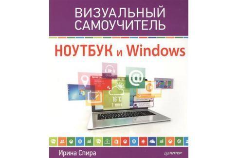 Спира Е. Ноутбук и Windows. Визуальный самоучитель Персональный компьютер и ноутбук