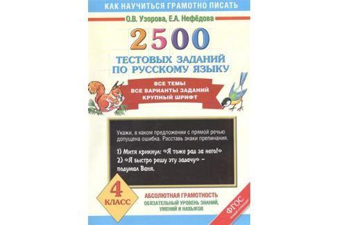 Узорова О., Нефедова Е. 2500 тестовых заданий по русскому языку. Все темы. Все варианты заданий. Крупный щрифт. 4 класс Письмо. Русский язык