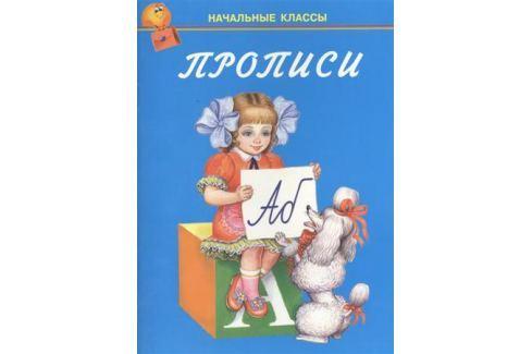 Цыганков И., Смирнова Е. (худ.) Прописи Письмо. Русский язык