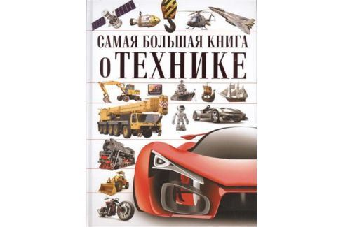 Ликсо В. Самая большая книга о технике Техника