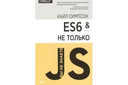 Симпсон К. ES6 & не только Программирование