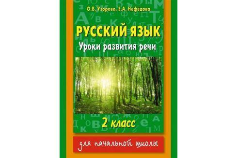 Узорова О., Нефедова Е. Русский язык. Уроки развития речи. 2 класс Письмо. Русский язык