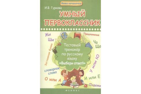 Гуркова И. Умный первоклассник. Тестовый тренажер по русскому языку