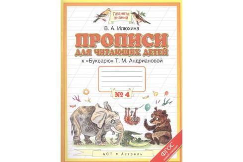 Илюхина В. Прописи для читающих детей к