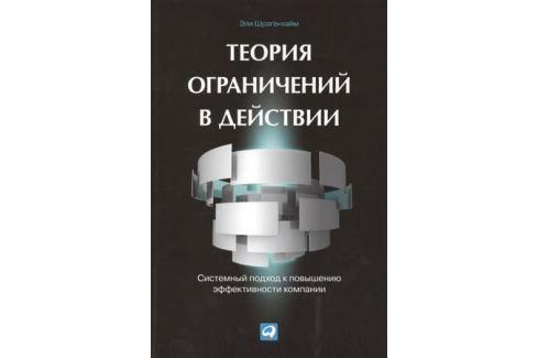 Шрагенхайм Э. Теория ограничений в действии. Системный подход к повышению эффективности компании Бизнес. Торговля