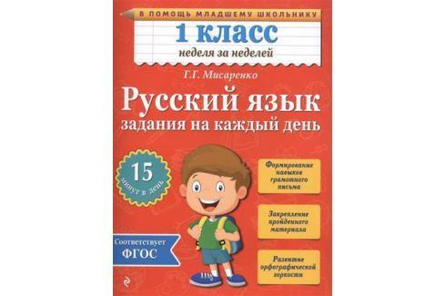 Мисаренко Г. Русский язык. 1 класс. Задания на каждый день Письмо. Русский язык