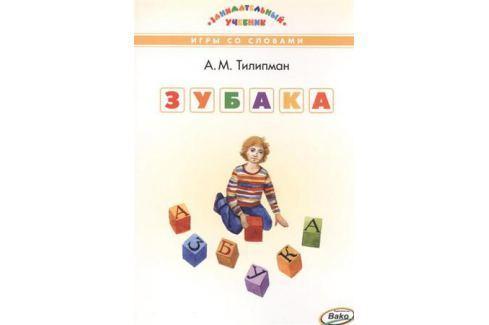 Тилипман А. Зубака: Игры со словами Письмо. Русский язык
