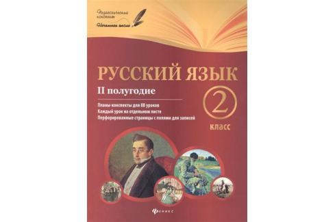 Данилина И. Русский язык. 2 класс. II полугодие. Планы-конспекты для 88 уроков. Каждый урок на отдельном листе. Перфорированные страницы с полями для записей Письмо. Русский язык