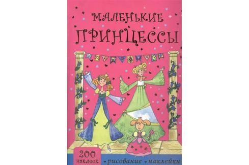 Кузнецова А. Маленькие принцессы. Рисование, наклейки, аппликации Книги с наклейками