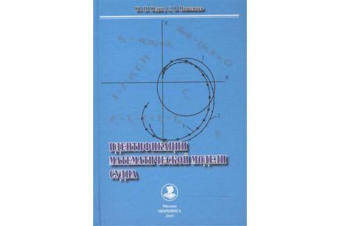 Юдин Ю., Пашенцев С. Идентификация математической модели судна Водный транспорт