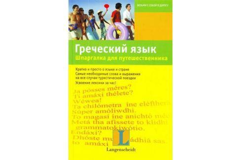 Хартлиб Э. Греческий язык Шпарг. для путешественника Другие языки