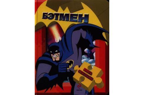 Цветкова Н. (ред.) Бэтмен. Книга с пазлами Книги со сборными фигурками