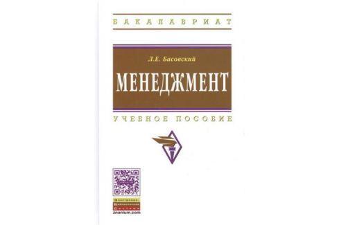 Басовский Л. Менеджмент. Учебное пособие. Второе издание, переработанное и дополненное Менеджмент