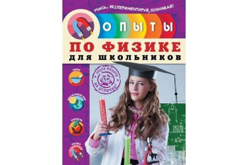 Филимонова Н. Опыты по физике для школьников. Уроки физики на отлично! Естественные науки