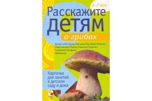 Емельянова Э. Расскажите детям о грибах Карт. для занятий...3-7 лет Развивающие методики