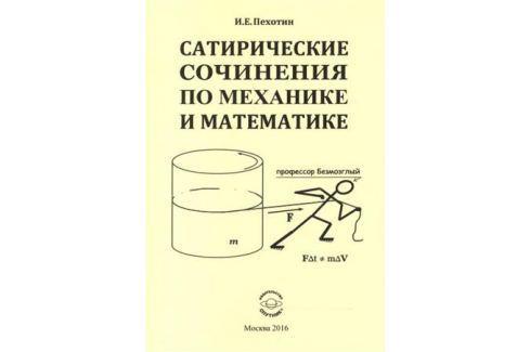 Пехотин И. Сатирические сочинения по механике и математике Механика