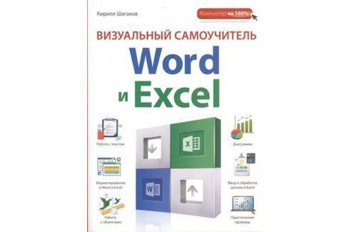 Шагаков К. Визуальный самоучитель Word и Excel Операционные системы