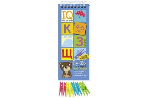 Игры с прищепками. Буквы и звуки. IQ игры для детей. 4-6 лет Домашние игры. Игры вне дома