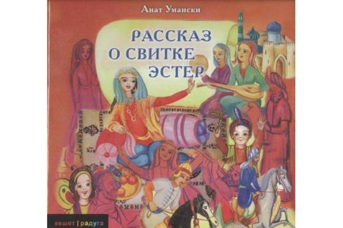 Умански А. Рассказ о свитке Эстер Проза для детей. Повести, рассказы