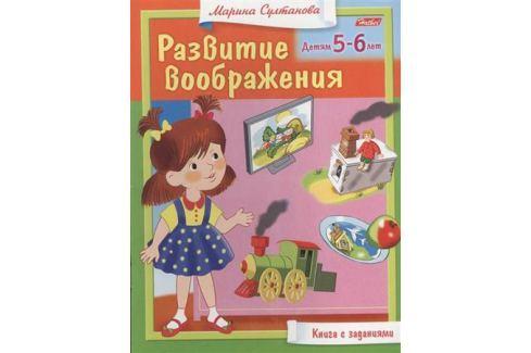 Султанова М. Развитие воображения. Детям 5-6 лет. Книга с заданиями Развивающие методики