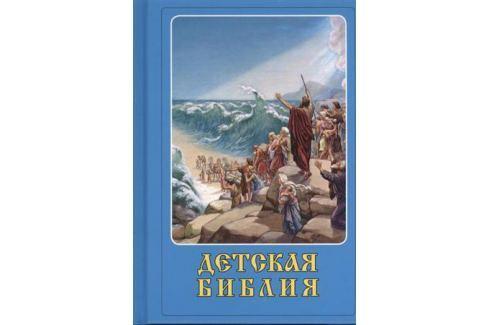 Детская Библия Детская религиозная литература
