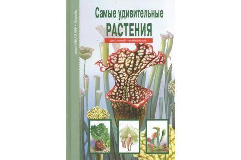 Афонькин С. Самые удивительные растения Естественные науки