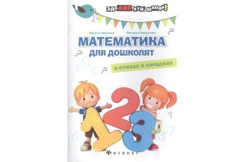 Иванов Н., Капустюк Н. Математика для дошколят в стихах и загадках Обучение счету