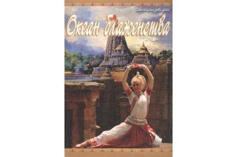 Сатьябхама деви даси Океан блаженства Хореография (балет, танец)