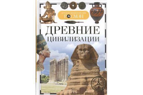 Никишин В. Древние цивилизации Общественные науки