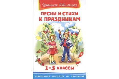 Ярина З. (худ.) Песни и стихи к праздникам 1-5 классы Чтение. Литература