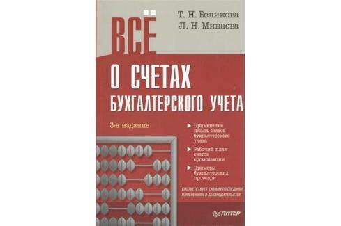 Беликова Т., Минаева Л. Все о счетах бухгалтерского учета. 3-е издание Бухгалтерский и налоговый учет. Аудит