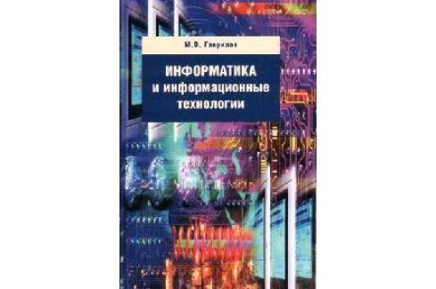 Гаврилов М. Информатика и информ. технологии Общая и прикладная информатика