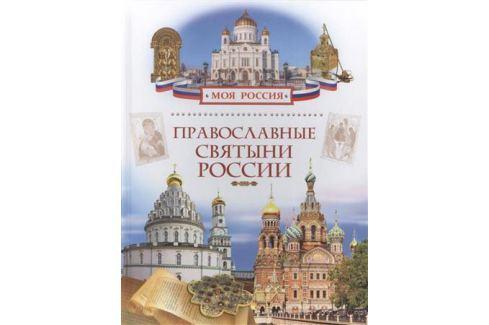 Лясковская Н. Православные святыни России Детская религиозная литература