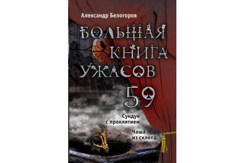 Белогоров А. Большая книга ужасов 59: Сундук с проклятием. Чаша из склепа Детская фантастика