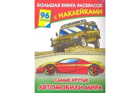 Рахманова А., Глотова В. (худ.) Самые крутые автомобили мира Раскраски