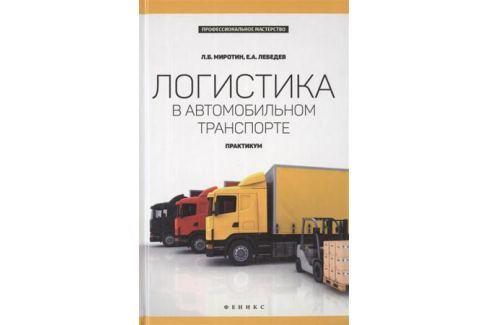 Миротин Л., Лебедев Е. Логистика в автомобильном транспорте. Практикум Бизнес-планирование. Основы бизнеса