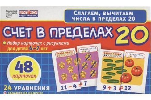 Счет в пределах 20. Набор карточек с рисунками для детей 6-7 лет. 48 карточек. 24 уравнения + задания на обороте Обучение счету