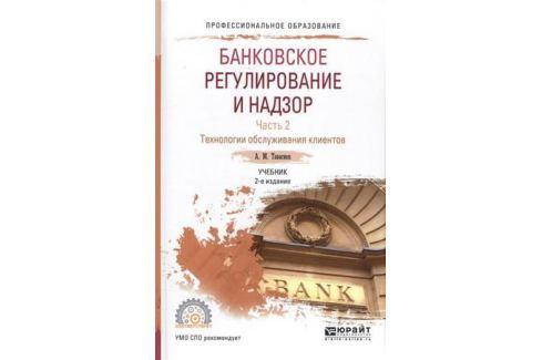 Тавасиев А. Банковское регулирование и надзор. Часть 2. Технология обслуживания клиентов. Учебник Банковское дело