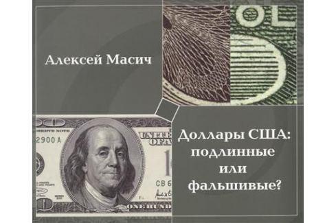 Масич А. Доллары США: подлинные или фальшивые? Методическое пособие по определению подлинности банкнот Управление финансами