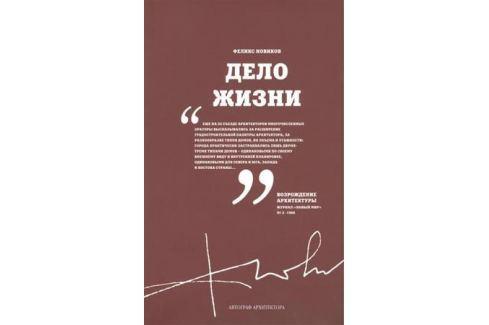 Новиков Ф. Дело жизни. В двух томах. Том 1 Архитектура