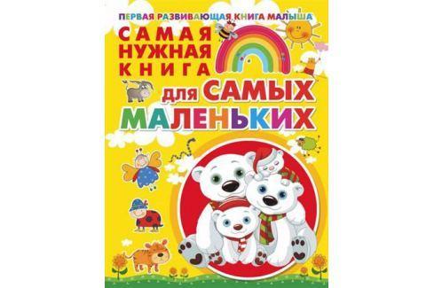 Хомич Е. Самая нужная книга для самых маленьких. Первая развивающая книга малыша Развивающие методики