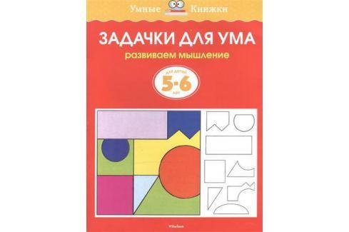 Земцова О. Задачки для ума Для детей 5-6 лет Развивающие методики