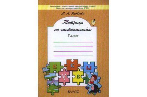 Яковлева М. Тетрадь по чистописанию. 4 класс Письмо. Русский язык