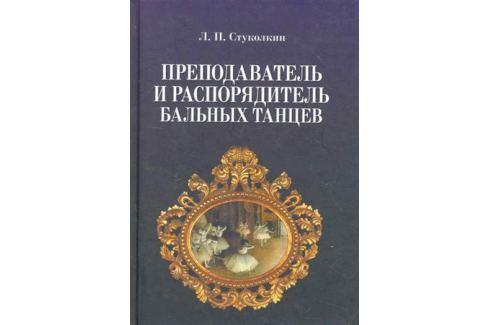 Стуколкин Л. Преподаватель и распорядитель бальных танцев Хореография (балет, танец)