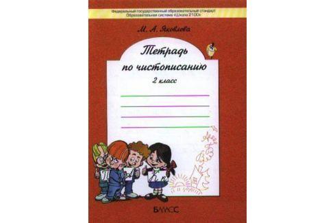 Яковлева М. Тетрадь по чистописанию. 2 класс Письмо. Русский язык
