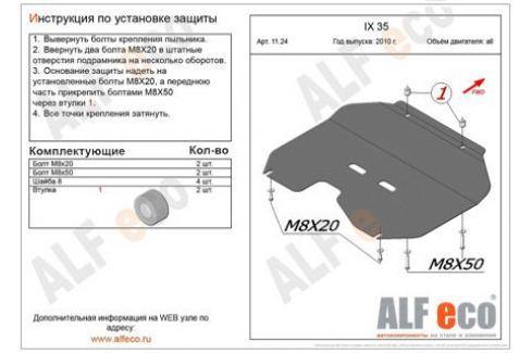 Защита Hyundai IX55 2008- all / Santa Fe II new 2010-2012 2,2 CRDI картера и КПП штамповка Для автомобиля